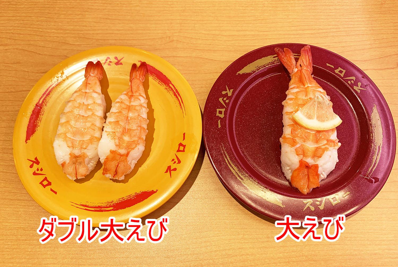 【比較】スシロー『夏の大感謝祭』のダブル大えびが小さい? 1貫150円の「大えび」と食べ比べてみた結果……