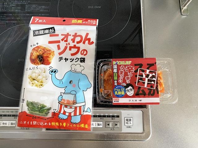 【100均検証】ダイソーで買った「食品用防臭チャック袋」が革命的にスゴイ! 冷蔵庫にキムチをダイレクトに入れても全然ニオわず!!