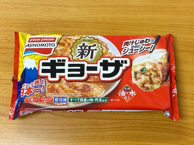 味の素の「冷凍ギョーザ」が大幅リニューアル! 何がどう変わったのか一足先に食べてみた感想
