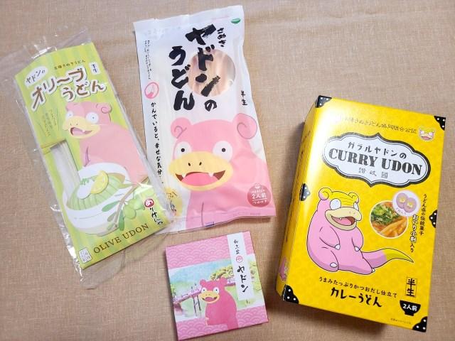 【8月10日はヤドンの日】香川県のポケモンコラボ商品は、うどんとヤドン愛に満ち溢れていた!