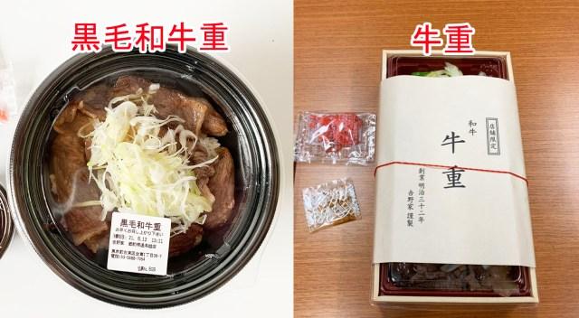 【疑惑】吉野家「黒毛和牛重」は国会の店舗限定「牛重」と同じなのか? 国会で食べた私が実食してみた結果
