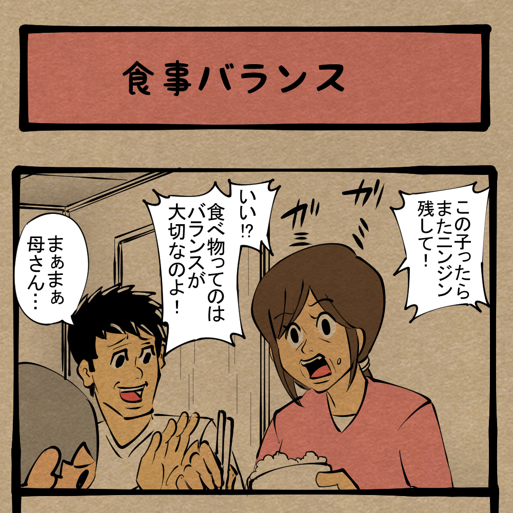 お母さんの言うことに従いなさい! いまいち意味を理解しきれていない父親の一幕! 四コマサボタージュR第249回「食事バランス」