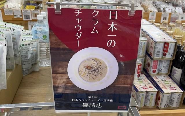 【別格】「全日本クラムチャウダー選手権」を2連覇しているクラムチャウダーを食べてみた / 千葉県船橋市『ラーメン&bar 963(クロサン)』