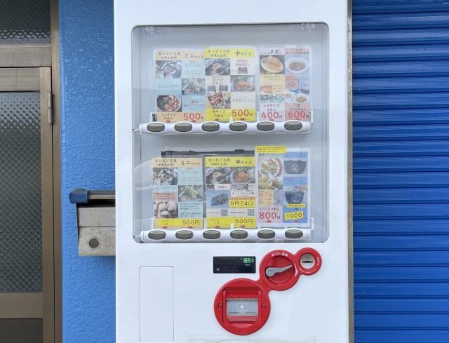 ホンビノス貝が24時間買える自動販売機を千葉県船橋市で発見! メガサイズを買って食べたら浜辺でBBQした気分になった
