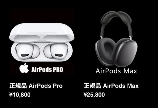 【実録】正真正銘本物の正規品なのに価格が怪しく安い「AirPods Pro(10800円)」の正体を追ってみた
