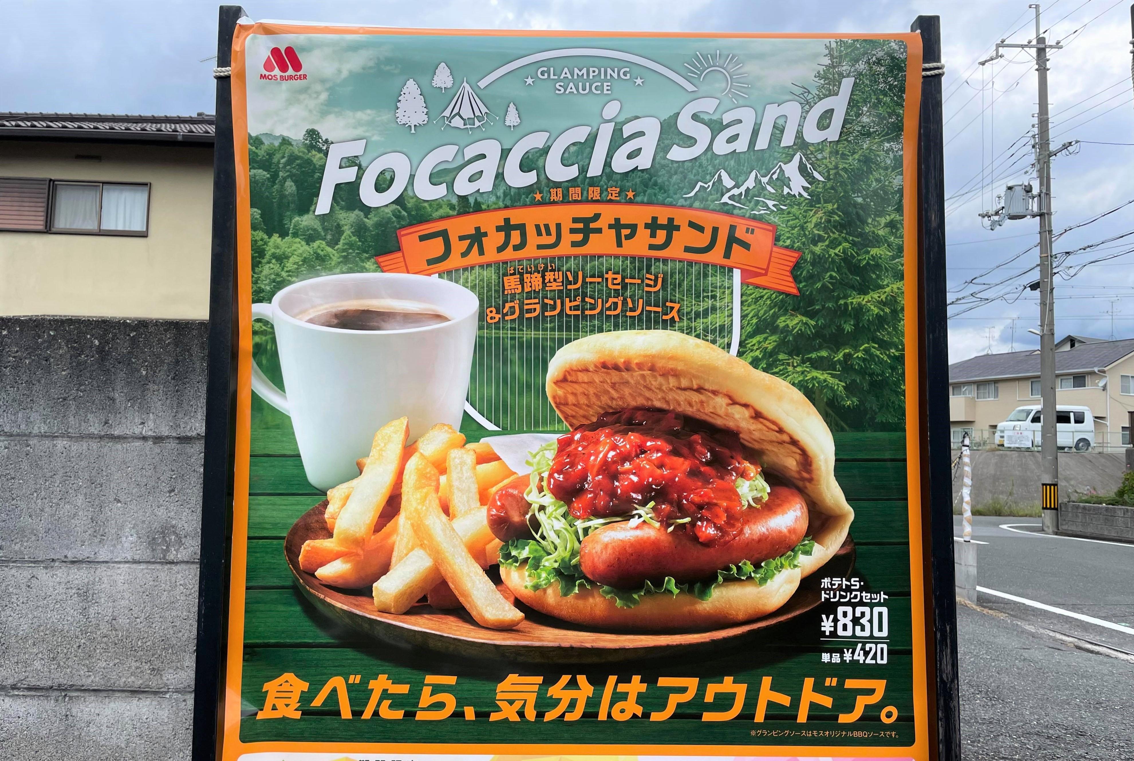 """モスの『フォカッチャサンド 馬蹄型ソーセージ&グランピングソース』は特にソースがウマい!! 口に入れた瞬間 """"木々の香り"""" が広がるぞ"""