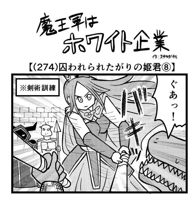 【4コマ】魔王軍はホワイト企業 274話目「囚われられたがりの姫君⑧」
