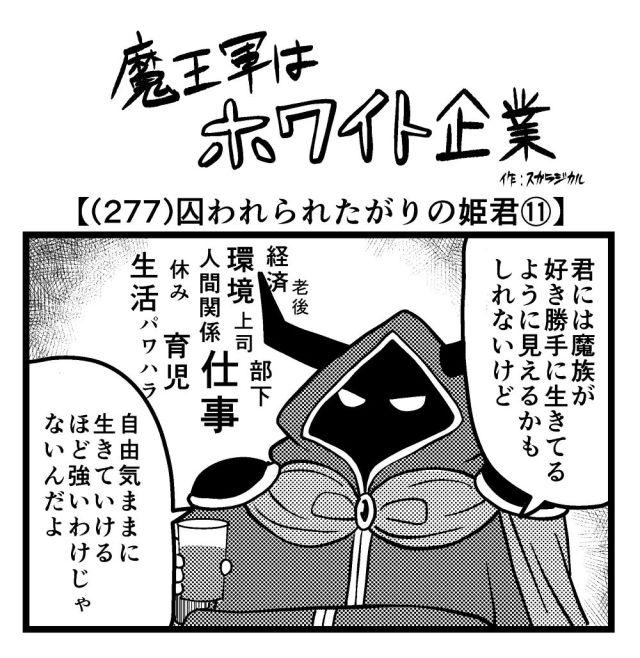 【4コマ】魔王軍はホワイト企業 277話目「囚われられたがりの姫君⑪」