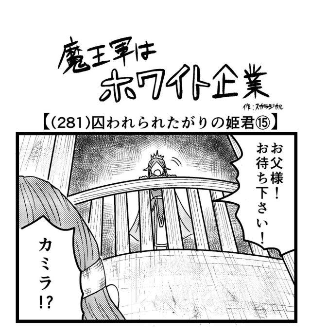 【4コマ】魔王軍はホワイト企業 281話目「囚われられたがりの姫君⑮」