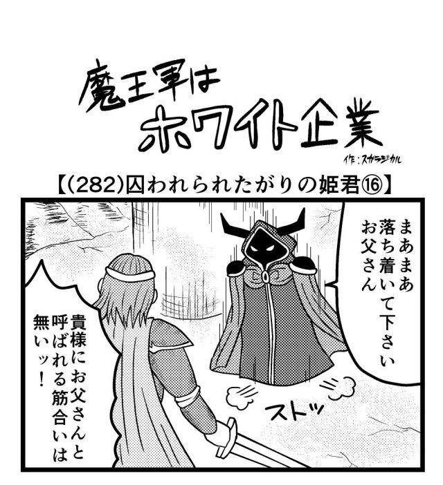 【4コマ】魔王軍はホワイト企業 282話目「囚われられたがりの姫君⑯」