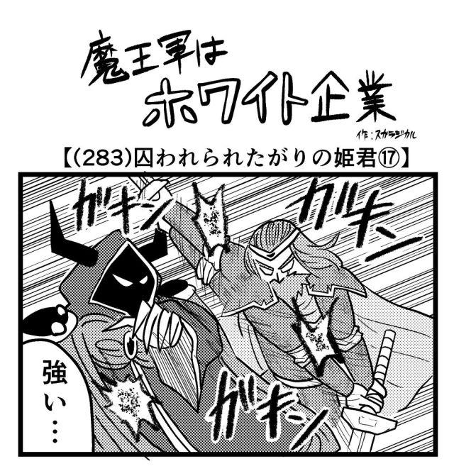 【4コマ】魔王軍はホワイト企業 283話目「囚われられたがりの姫君⑰」