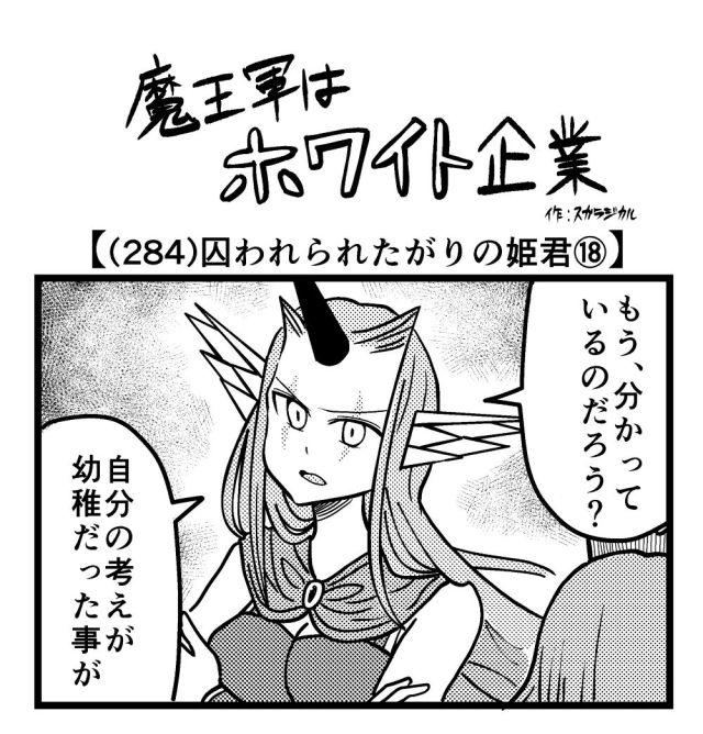 【4コマ】魔王軍はホワイト企業 284話目「囚われられたがりの姫君⑱」