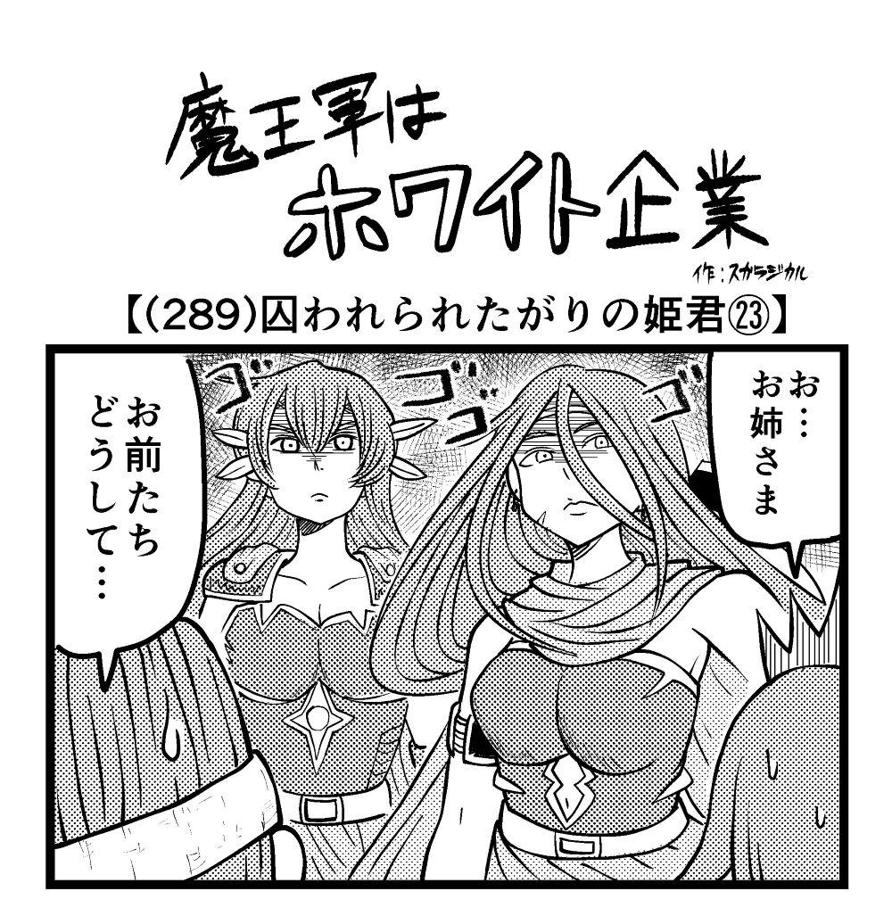 【4コマ】魔王軍はホワイト企業 289話目「囚われられたがりの姫君㉓」
