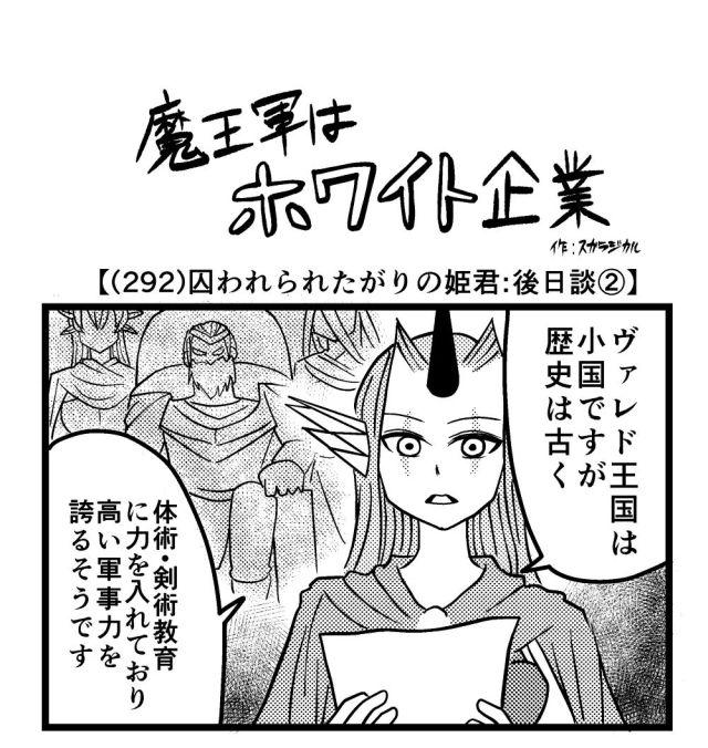 【4コマ】魔王軍はホワイト企業 292話目「囚われられたがりの姫君:後日談②」