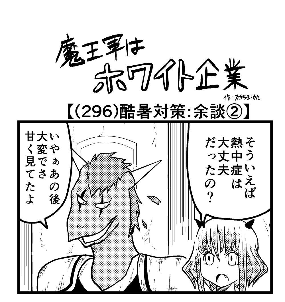 【4コマ】魔王軍はホワイト企業 296話目「酷暑対策:余談②」