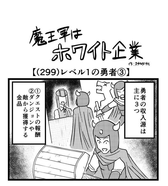 【4コマ】魔王軍はホワイト企業 299話目「レベル1の勇者③」