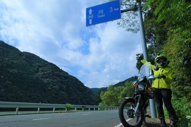 【今夜は十五夜の満月】 静岡県浜松市にある「世界で一番月に近い場所」へ行ってみた