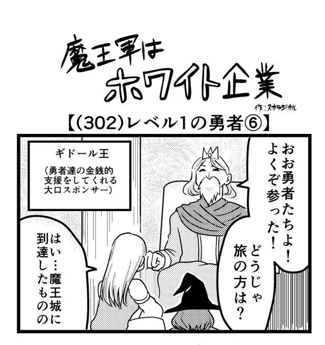 【4コマ】魔王軍はホワイト企業 302話目「レベル1の勇者⑥」