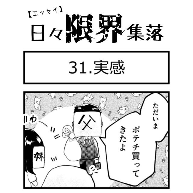 【エッセイ漫画】日々限界集落 31話目「実感」