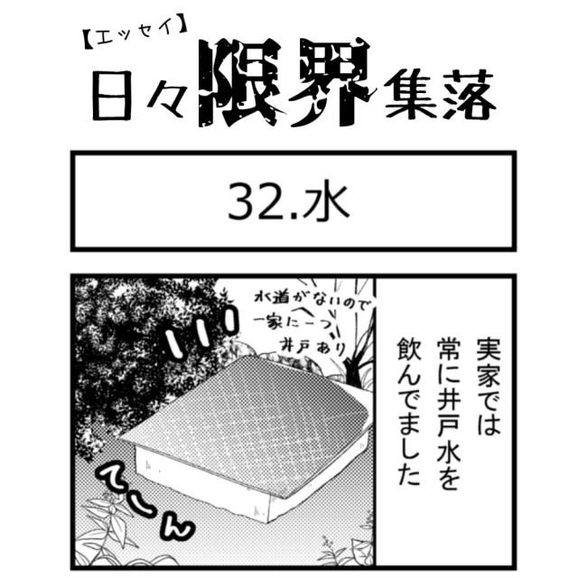 【エッセイ漫画】日々限界集落 32話目「水」