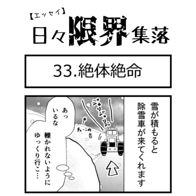【エッセイ漫画】日々限界集落 33話目「絶体絶命」