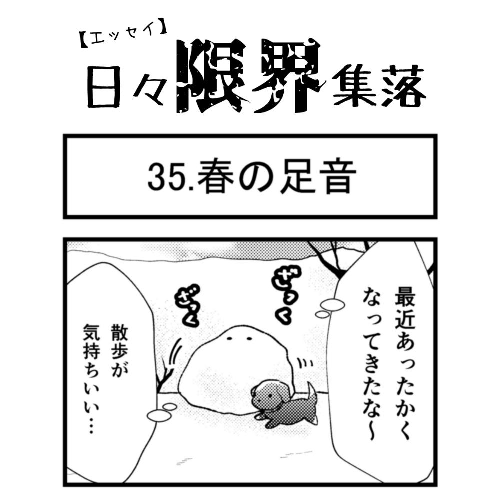 【エッセイ漫画】日々限界集落 35話目「春の足音」