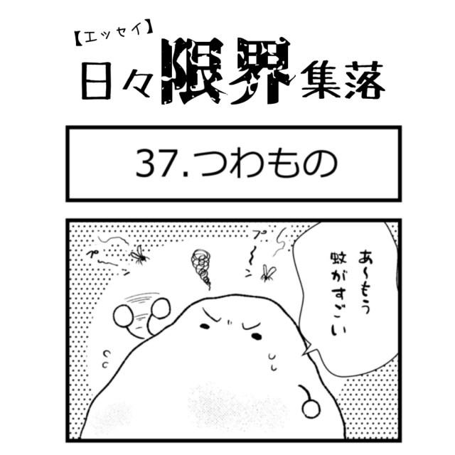 【エッセイ漫画】日々限界集落 37話目「つわもの」