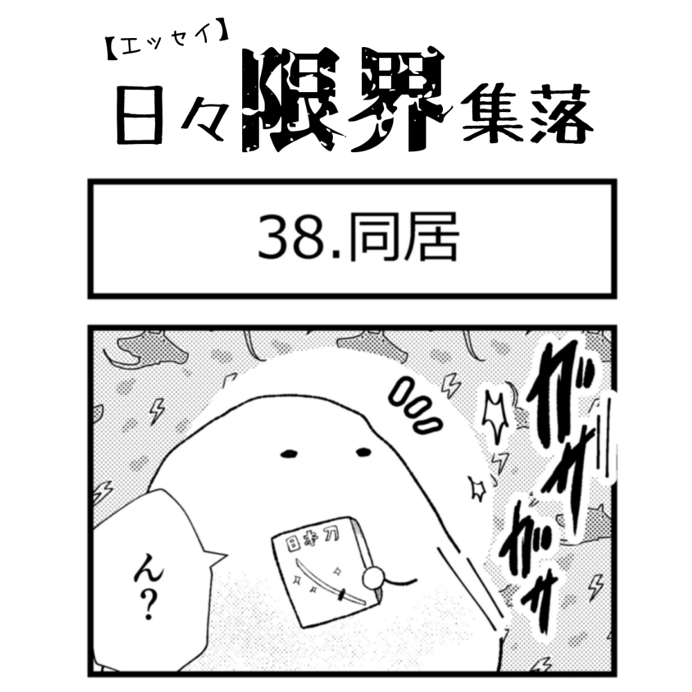 【エッセイ漫画】日々限界集落 38話目「同居」