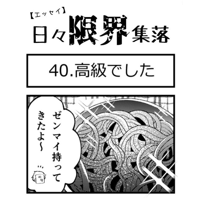 【エッセイ漫画】日々限界集落 40話目「高級でした」