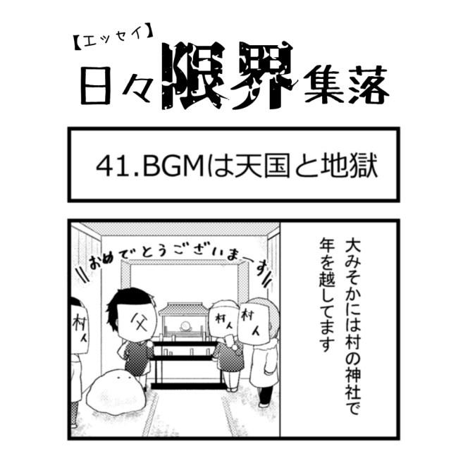 【エッセイ漫画】日々限界集落 41話目「BGMは天国と地獄」