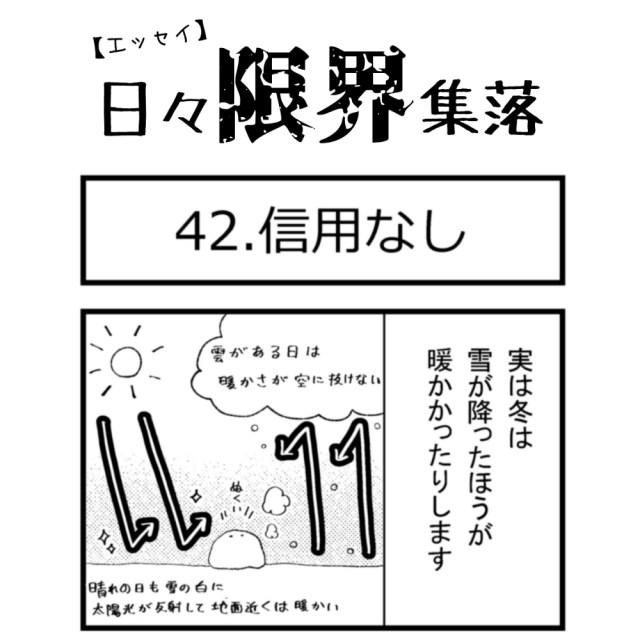 【エッセイ漫画】日々限界集落 42話目「信用なし」