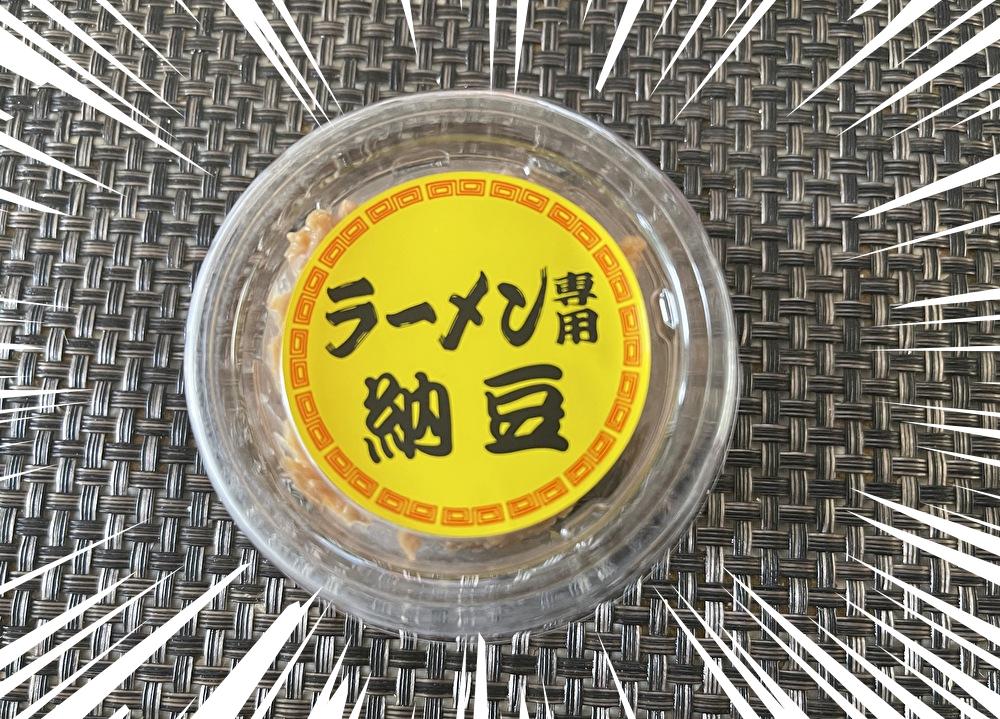 【正直レビュー】日本一高い納豆専門店の『納豆ラーメン』を実食してみたら意外な結果が待っていた