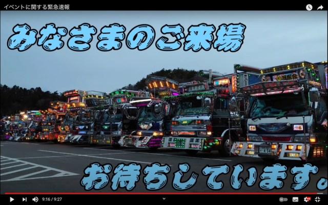 【YouTube探訪】ド派手なデコトラが集結する『全国哥麿会チャンネル』でジャパニーズエレクトリカルパレードを見よ! マジでビビるぞ!