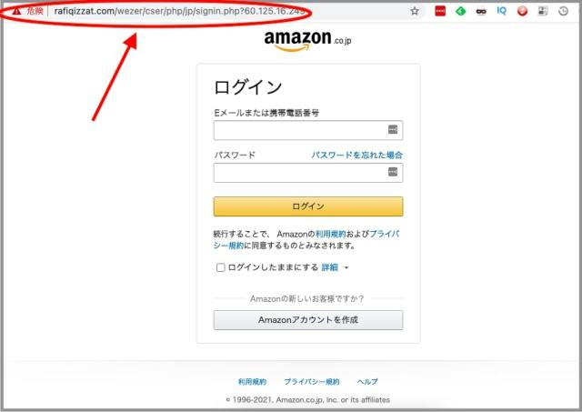 【2021年最新版】Amazonを装うフィッシングメール4選 / 偽サイトから個人情報を抜き取る様子も調査してみた