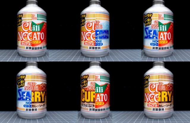【全6パターン】「カップヌードルは混ぜるとウマイ」 → ではカップヌードルのソーダを混ぜたらどうなるのか? / 希望が残らないパンドラの箱