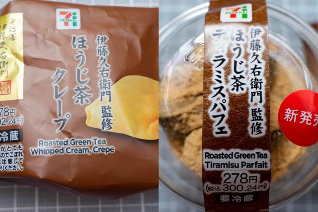 セブンイレブン 伊藤久右衛門監修の ほうじ茶スイーツがマジでウマい / 売り切れ必至のクオリティ