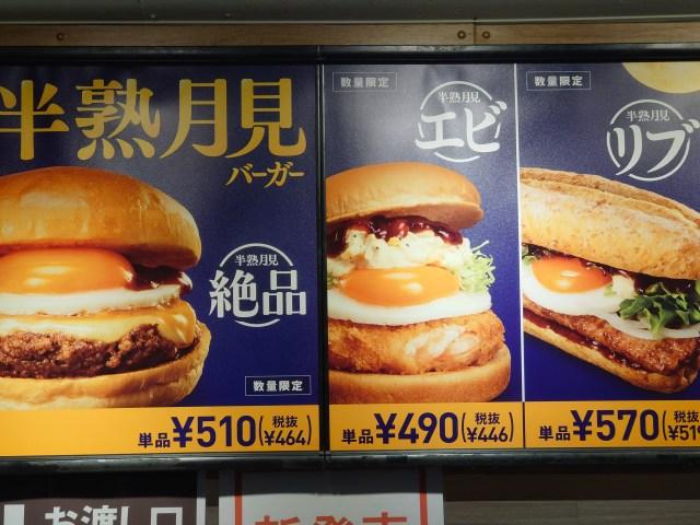 ロッテリアの月見バーガー3種を食べてみた / 『和風半熟月見 絶品チーズバーガー』のクオリティはガチ!!