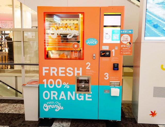 搾りたてのオレンジジュースが飲める自動販売機が近所にできたので試してみた / Feed Me Orange(フィード・ミー・オレンジ)