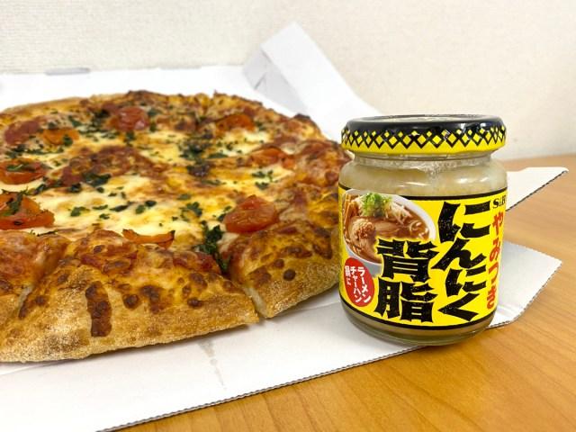 【混ぜるな危険】「ピザ + にんにく背脂」で凶悪な『にんにく背脂ピザ』が完成した