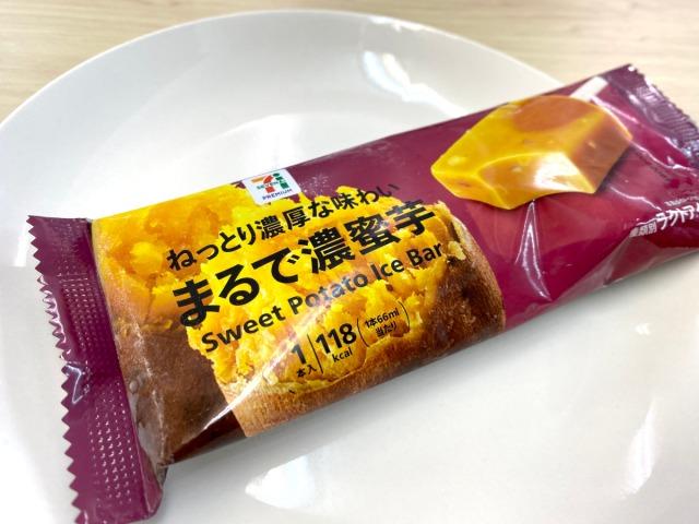 【セブン限定】シリーズ最高傑作「まるで濃蜜芋アイス」がヤバいやつだった! 売り切れる前に絶対に食え!!