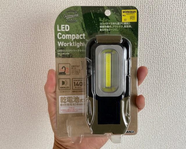 【499円】ワークマン「LEDコンパクトワークライト」は自由自在に設置できて最高に便利! 防災グッズとしても使えるアウトドア用品に注目すべし!