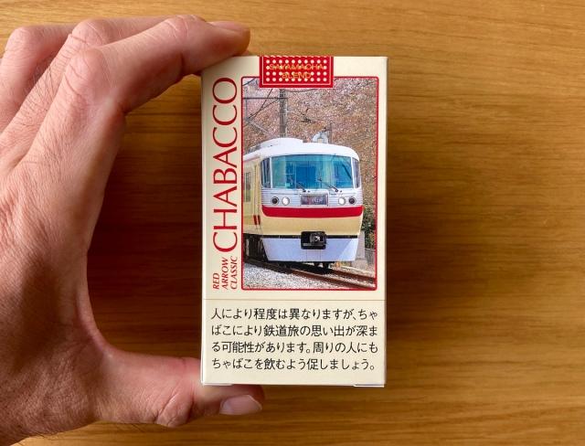 【タバコじゃない】西武鉄道が使わないタバコ自販機で「チャバコ」を発売! タバコ風のパッケージで中身は狭山茶だと…!?