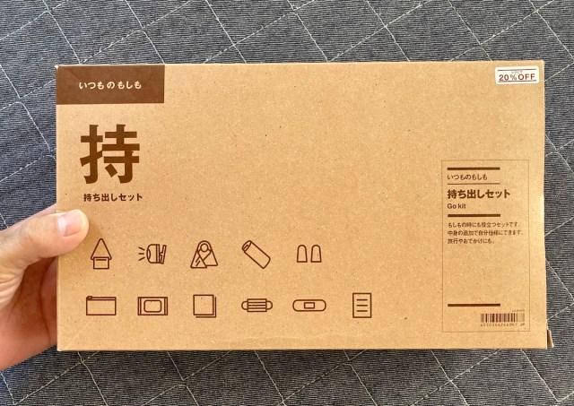 無印良品の防災グッズ「いつものもしも持ち出しセット(3990円)」の中身と使い方を紹介する! プラスアルファで必要なアイテムは…