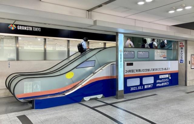 国内唯一の2階建て新幹線「E4系」が2021年10月1日で定期運行ラストラン / 東京駅に「E4系エスカレーター」があるって知ってた?