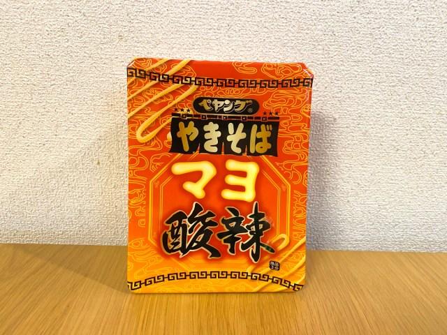 【歓喜】期待していなかったペヤングの新商品「マヨ酸辣やきそば」が今シーズンNo.1級のウマさ! ペヤング始まったかもしれない