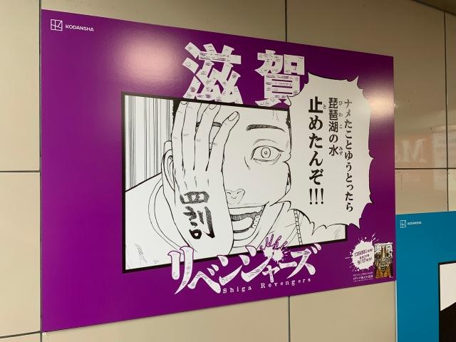 【画像集】東京リベンジャーズの都道府県別ポスター47種類が東京駅に出現! 全部見てみたら出身地のキャラが激アツだった / 日本リベンジャーズ