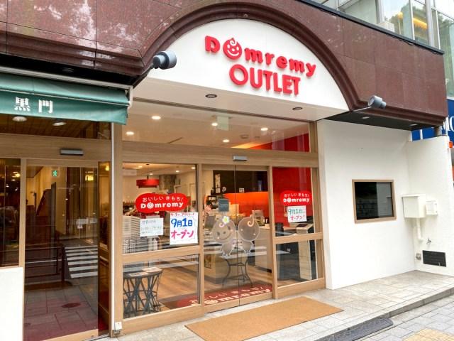 【速報】上野最強スイーツ店「ドンレミーアウトレット」が移転! 新店舗はこちら