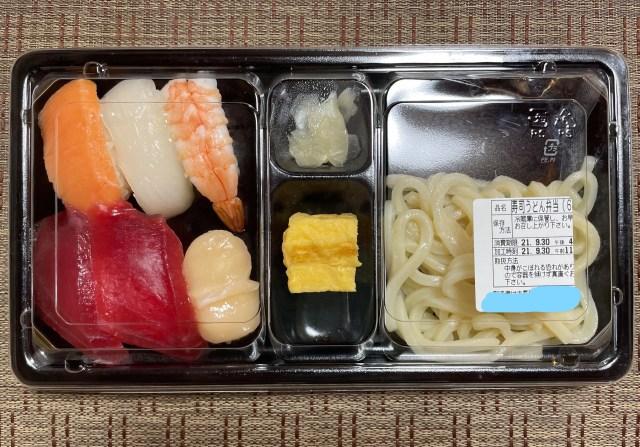 はま寿司『寿司うどん弁当』は、ドンと鎮座する厚焼き玉子とシンプルなうどんが印象的でした / イオン弁当と比較も