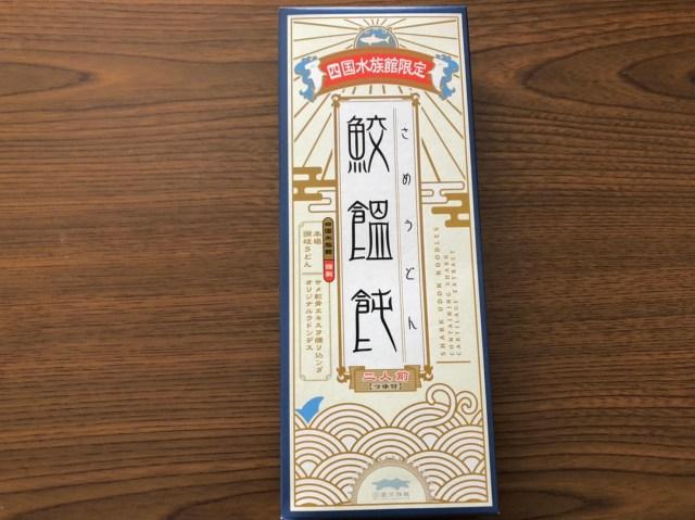 【香川県】サメがうどんにされていた件について / 四国水族館のお土産でまさかのコラボ「サメうどん」