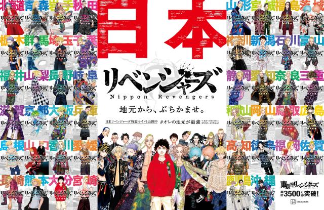 【悲報】朝日新聞、東京リベンジャーズにジャックされる! 47種類の一面広告を都道府県別に掲載!! だがしかし……